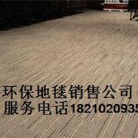 北京地毯销售办公地毯方块毯10周年庆有活动