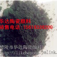 湖南高温陶瓷颜料墨绿|湖南陶瓷颜料厂家