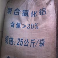 供应包头市工业级聚合氯化铝PAC