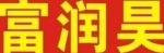 青岛富润昊商贸有限公司