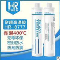 东莞汇瑞供应耐400度硅橡胶高温修复
