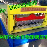 供应兴和全自动750墙面彩钢成型压瓦机设备