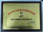 2015年中国建材网推荐品牌