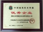 中国建筑防水堵漏优秀企业