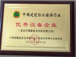 中国建筑防水优秀设备企业