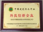 中国建筑防水行业科技创新企业