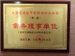 江苏省建筑节能协会常务理事单位