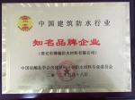 中国建筑防水行业知名平牌