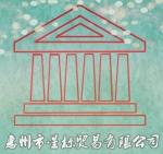 惠州市星标贸易有限公司