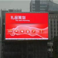供应郑州户外p6全彩显示屏