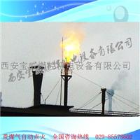 供应焦炉煤气放散火炬自动点火控制系统