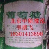 北京工业葡萄糖厂家标准价格