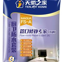 FS-A管口修补专家(A料)供应