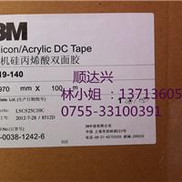 供应3M9119-100  3M9119-100 胶带