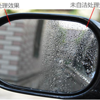 汽车玻璃/后视镜亲水涂层