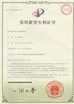 水路转换器专利证书