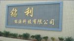 东莞市钻利能源科技有限公司
