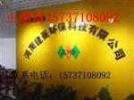 河南建菱环保科技有限公司
