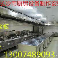 长沙市通风系统、油烟管道、厨房设备制作