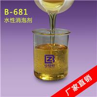 水性消泡剂 耐高温强酸碱 水溶性好不漂浮