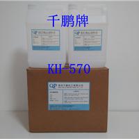 云南供应硅烷偶联剂KH-570