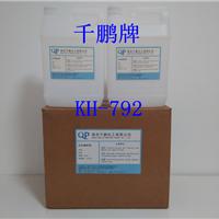 云南供应硅烷偶联剂KH-792