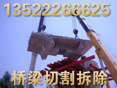 北京盛达工程切割拆除公司