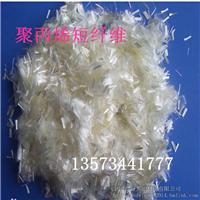 供应青岛聚丙烯短纤维砂浆混凝土添加剂