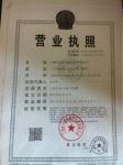 上海虹年废旧物资回收有限公司