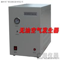 批发 GA-2009空气发生器 气相色谱用