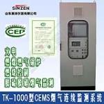 供应CEMS烟气连续监测系统