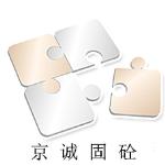 北京京城固砼建筑工程有限公司