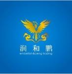 深圳润和鹏科技发展限公司