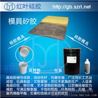 供应硅胶软模矽利康硅胶