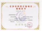 科技项目证书