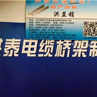 临沂市罗庄区洪泰电缆桥架厂