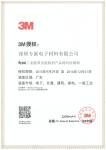 深圳专新电子材料有限公司