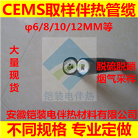 供应CEMS采样管,烟气伴热复合管,伴热取样管