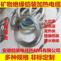 安徽铠装MI电伴热带,高温防爆加热线缆