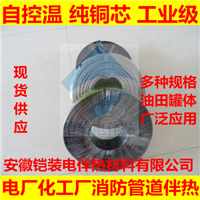 供应铠装电加热保温管线,自控温伴热电缆