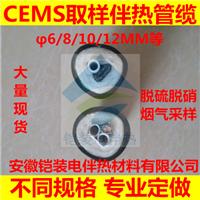 安徽铠装CEMS取样管线,烟气脱硫采样管缆