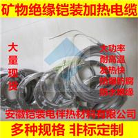 安徽铠装MI电加热丝,管线防冻伴热管线