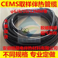 安徽铠装保温电伴热管缆,CEMS采样加热管线