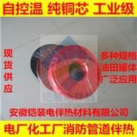 供应安徽铠装屏蔽型电伴热带,防爆电加热带