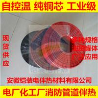 供应铠装自控温伴热电缆,高品质电加热带