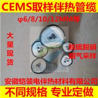 安徽铠装CEMS加热取样管缆,一体化伴热管线