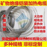 安徽铠装MI电加热电缆,高温防爆电热线