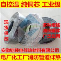 供应铠装水管防冻电伴热带,石化管加热电缆