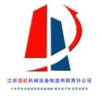 江苏普航机械设备制造有限责任公司江苏分公司