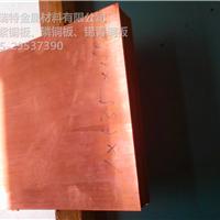 供应国标T2紫铜板超厚紫铜板